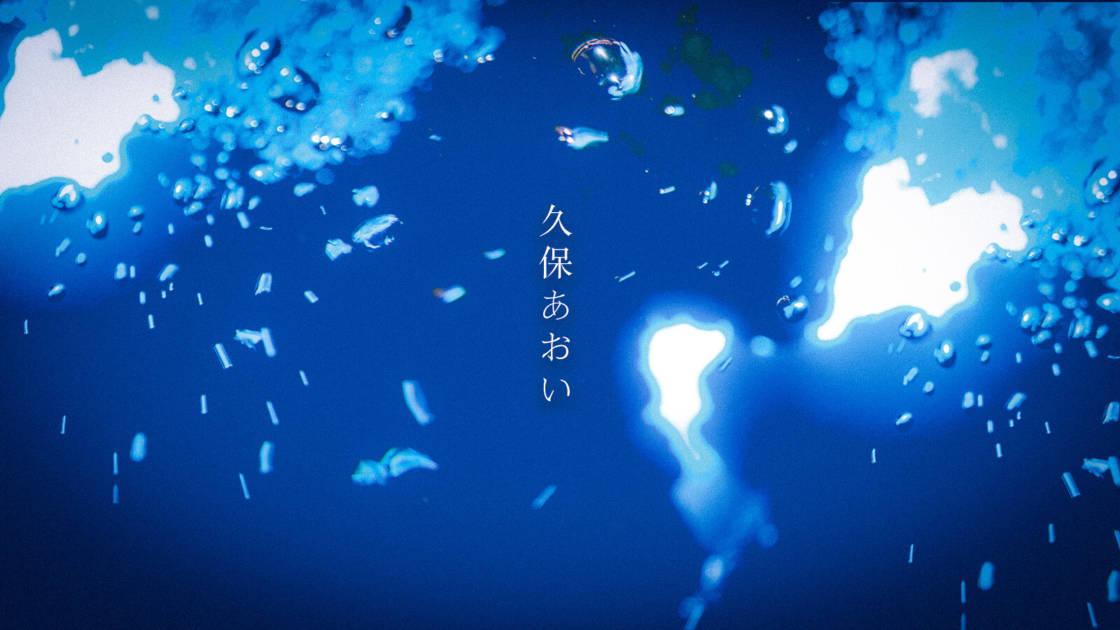 久保あおいの楽曲「さよならって君は言ったけど」が「ABEMA」のレギュラー番組『SPRAY!#日本を塗り替えろ』のテーマソングに決定サムネイル画像