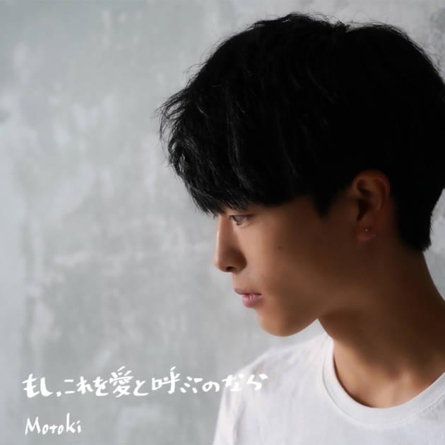 Motoki、初の配信シングル「もし、これを愛と呼ぶのなら」リリース&MV公開サムネイル画像
