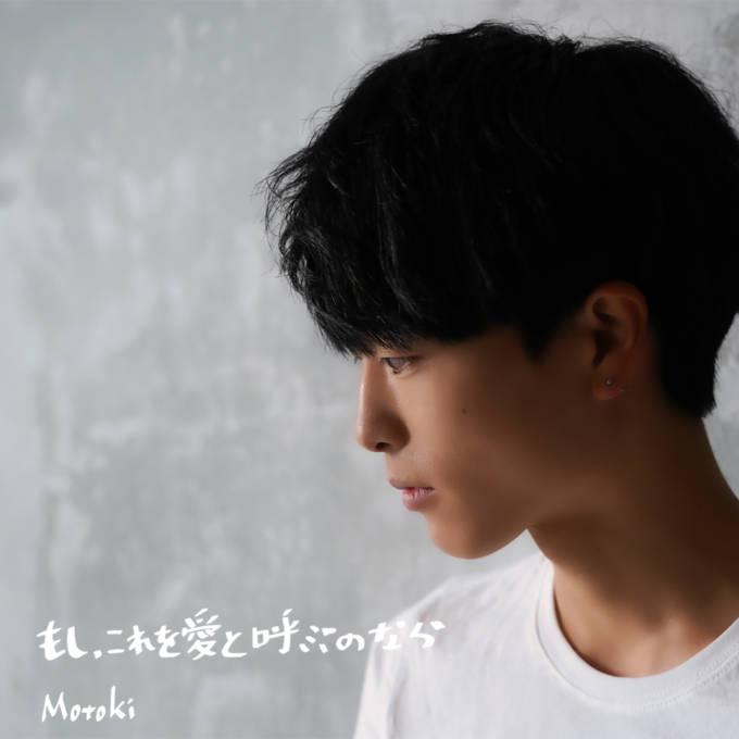 Motoki、初の配信シングル「もし、これを愛と呼ぶのなら」リリース&MV公開