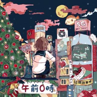 ひらめ、3rdシングル「午前0時」をリリースサムネイル画像