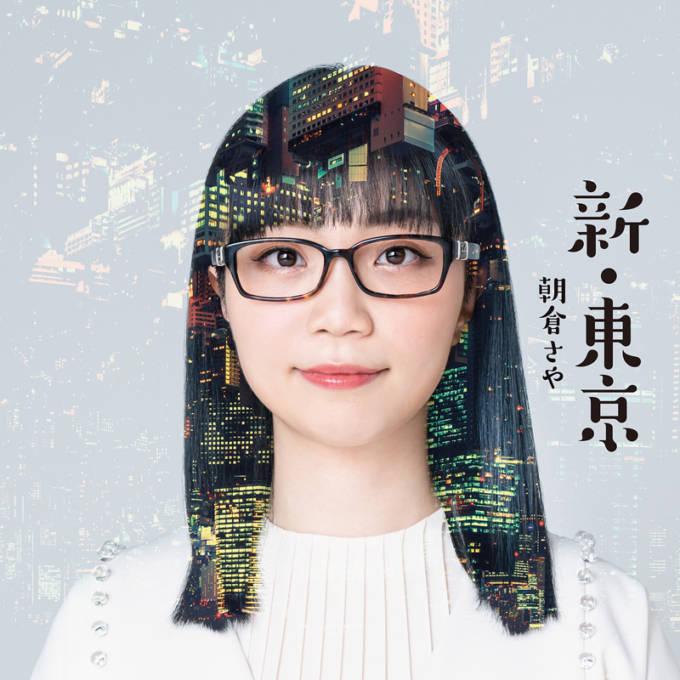 朝倉さやのニューシングル「新・東京」に感銘を受けたアーティストha:lu、イラスト・ミュージックビデオを制作