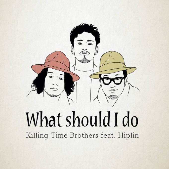 Killing Time Brothers新曲「What should I do ?? feat.Hiplin」が12月21日(月)にデジタルリリース決定!2月5日(金)Hiplin初ワンマンへゲスト出演も決定