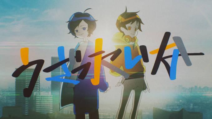 そらる☓りぶ☓Neru、新感覚アニメMV「うざったいな」公開