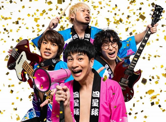 四星球、新曲「ライブハウス音頭」 ライブハウス限定CDで販売決定