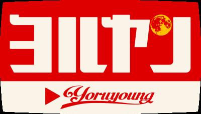 『ヨルヤン』発の5人組グループ、アルバム全曲『DECO*27』プロデュースが決定 & デビュー曲の一部を公開サムネイル画像