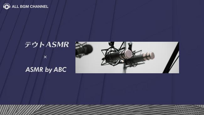 ASMR YouTuber「テウト ASMR」、サブスク解禁