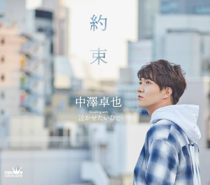 中澤卓也、新曲「約束」MV解禁サムネイル画像