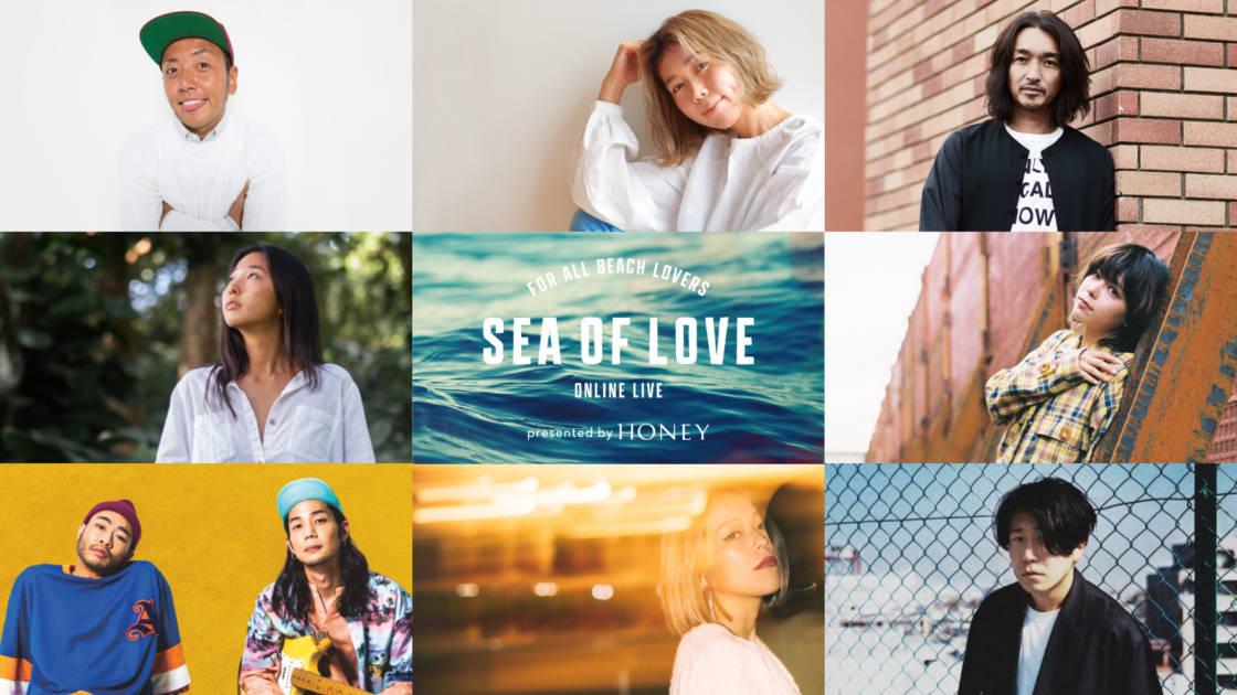 """「HONEY presents ONLINE LIVE """"SEA OF LOVE"""" 」海を愛する8組のアーティストが集結!全国のビーチラバーに感謝を込めて、ハートウォーミングで海を感じるLIVEをお届けサムネイル画像"""