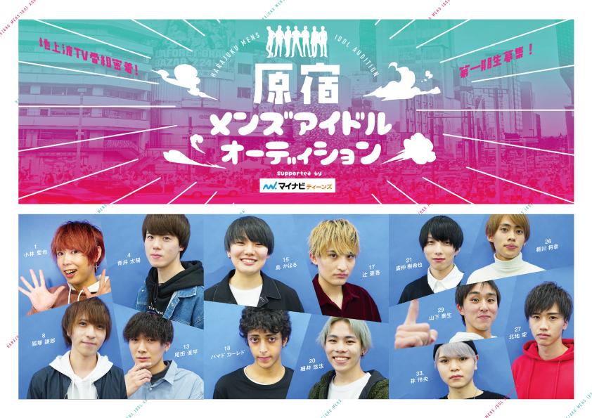 「原宿メンズアイドルオーディション」最終選考メンバー決定サムネイル画像