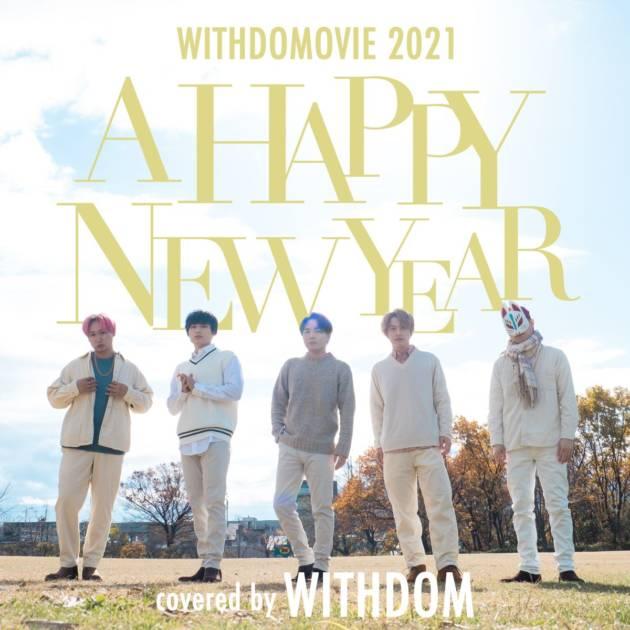 松任谷由実の究極のラブソング「A HAPPY NEW YEAR」を、京都観光おもてなし大使WITHDOMが、1月1日0:00にカバーリリース&Music Video同時公開サムネイル画像