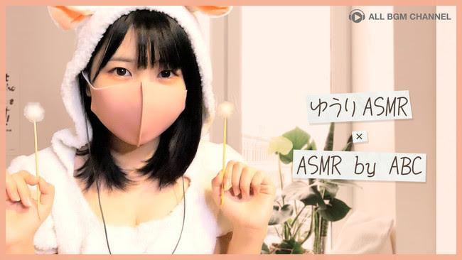 「ゆうりASMR」、サブスク解禁で5タイトルが「ASMR by ABC」から配信スタートサムネイル画像