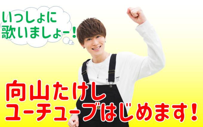SOLIDEMO 向山毅、親子向けYouTubeチャンネル開設を発表、童謡「にじ」のカバー動画を配信