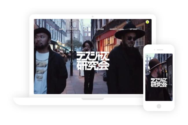 """ジャズの概念を打ち破るバンド・SOIL&""""PIMP""""SESSIONS、公式ファンサイトをオープン"""