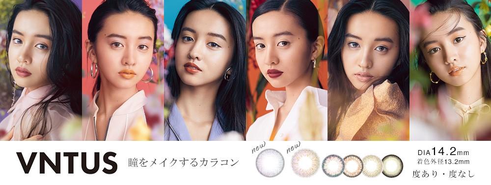 Koki,がイメージモデルを務める瞳をメイクするカラコン「VNTUS」より新色発売!