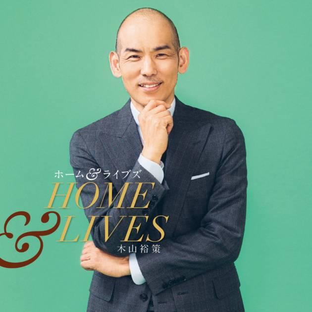 木山裕策、ニューアルバム「ホーム&ライヴズ」発売サムネイル画像