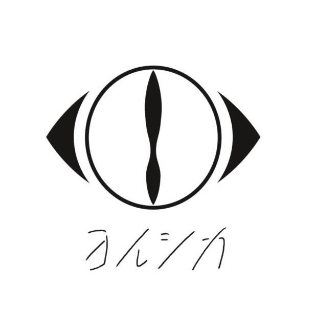 ヨルシカ、新曲「春泥棒」を配信&前作ストーリーと繋がる全編CGMVも公開サムネイル画像