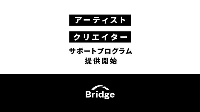 クラウドファンディングサービス「Bridge」、新型コロナウイルス感染症の影響を受けたアーティスト・クリエイターなどを対象にサポートプログラムを開始