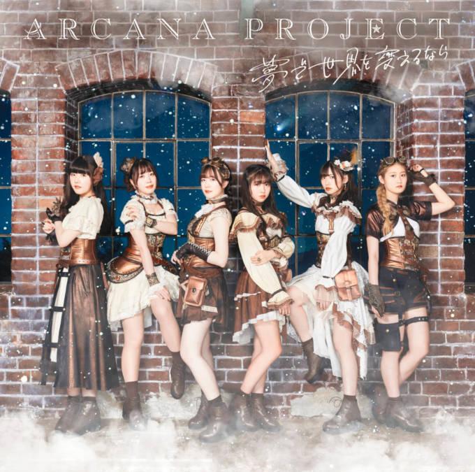 ARCANA PROJECT、2nd Single「夢で世界を変えるなら」のジャケット写真&INDEXを公開