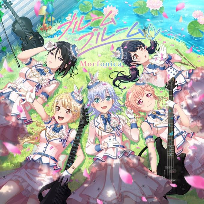 バンドリ!より、Morfonicaの2ndシングル「ブルームブルーム」発売