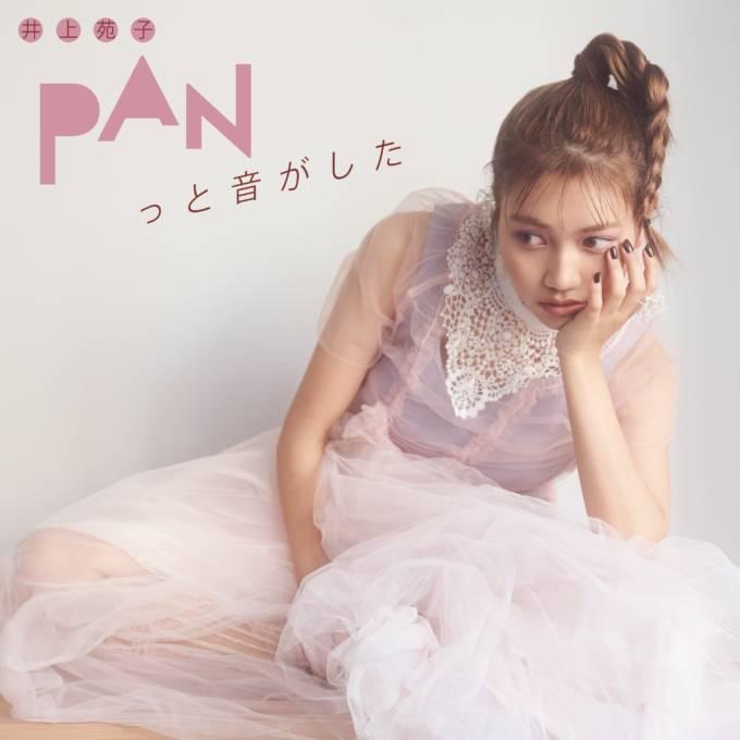 井上苑子、ミニアルバム「PANっと音がした」情報解禁&収録楽曲「ほんと」先行配信決定