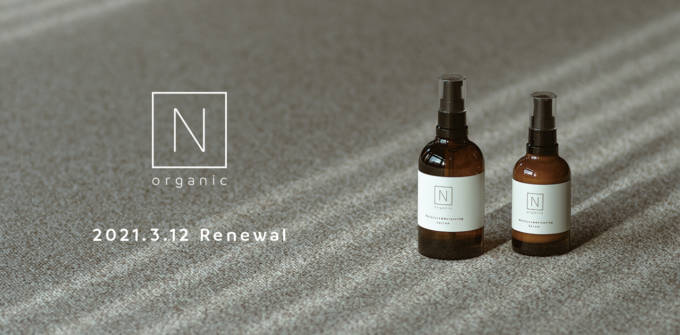 N organicの化粧水・乳液の2製品が待望のリニューアル!モイスチュア&バランシング ローション・セラムが新発売