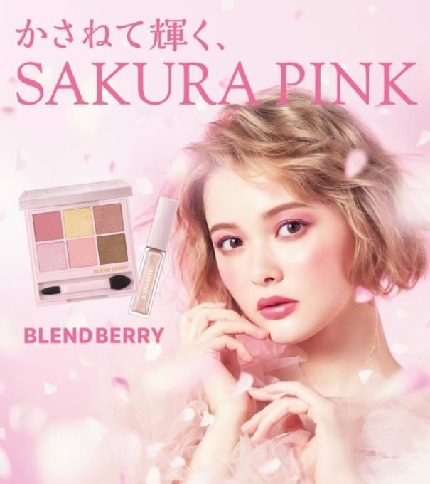 メイクブランド『BLEND BERRY』より、SAKURA COLLECTIONの限定セットを発売