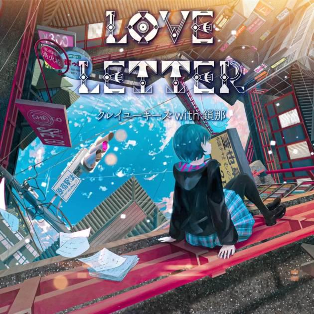 バンド・クレイユーキーズ、新曲『Love Letter with 鎖那』を配信リリースサムネイル画像!