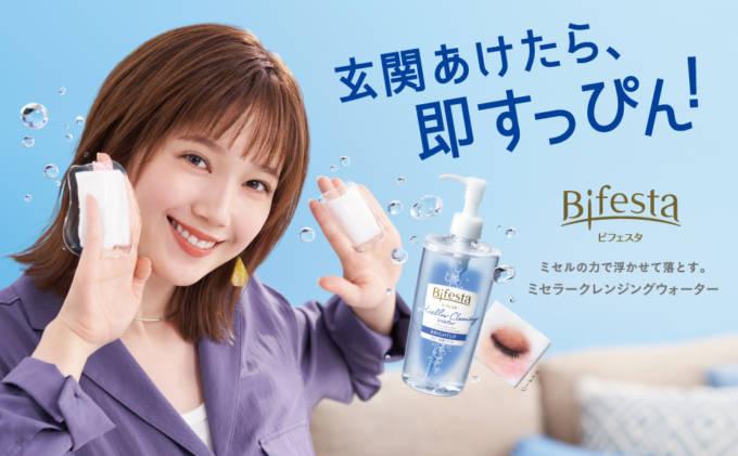 洗顔ブランド「ビフェスタ」、新イメージキャラクターに本田翼を起用