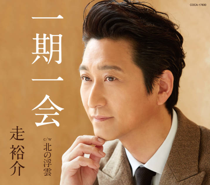 走裕介、2月10日発売の新曲「一期一会」は吉幾三作品サムネイル画像!
