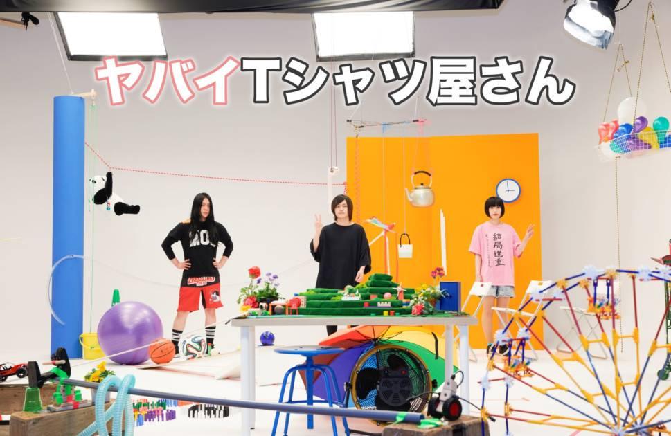 ヤバイTシャツ屋さん「くそ現代っ子ごみかす20代」MVがYouTubeプレミア公開サムネイル画像