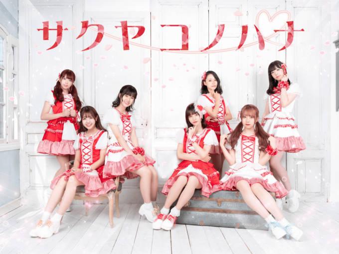 サクヤコノハナ、2ndシングル「あいまいME」をリリース