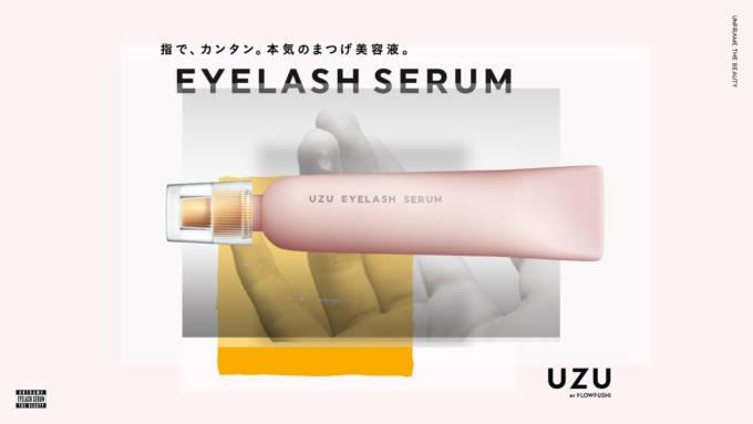 UZU BY FLOWFUSHI、本気のまつげ美容液『UZU まつげ美容液』新発売