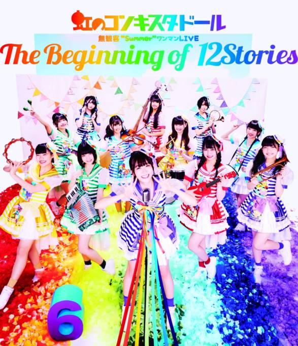 """虹のコンキスタドール、ライブBlu-ray「無観客""""Summer""""ワンマンLIVE The Beginning of 12Stories」ジャケ写解禁"""