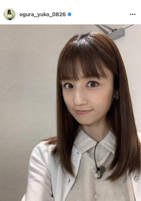 小倉優子、3児の母となっても変わらない美貌に「ずっと可愛いですね」「笑顔が素敵」