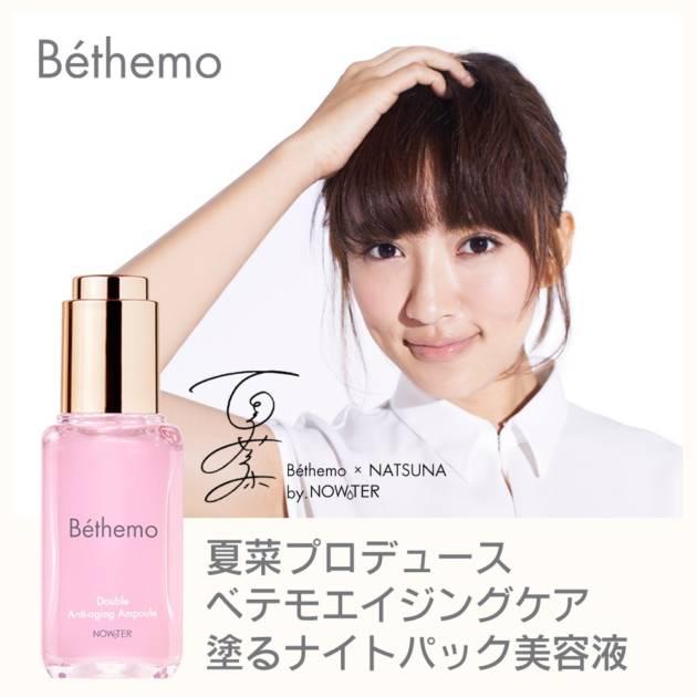 夏菜プロデュース「Bethemo(ベテモ) エイジングケア -塗るナイトパック美容液-」が発売!サムネイル画像