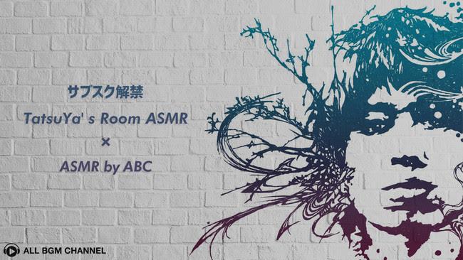 TatsuYa' s Room ASMR、ASMRタイトルがサブスク解禁