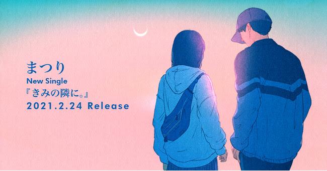 18歳のシンガーソングライターまつり、新曲「きみの隣に。」をリリースサムネイル画像