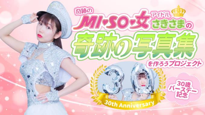奇跡の三十女(ミソジョ)アイドルi☆Ris・山北早紀、自身初の写真集制作を目指してクラウドファンディングを実施決定