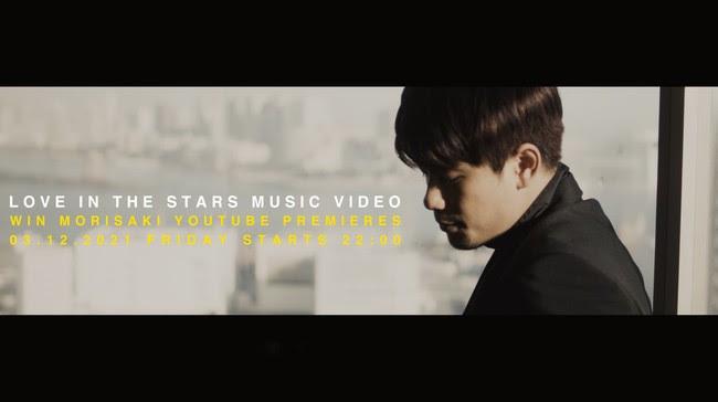 MORISAKI WIN(森崎ウィン)、「Love in the Stars -星が巡り逢う夜に-」MVプレミア公開決定