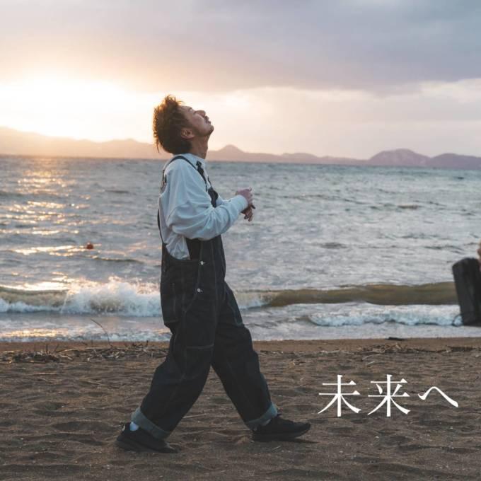 ふるさと東北へ想いを馳せて作られた山猿の新曲『未来へ』の配信が開始