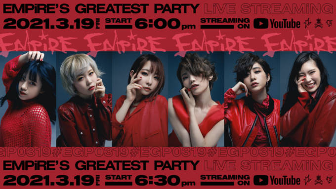 EMPiRE、「EMPiRE'S GREATEST PARTY -EAT SLEEP EMPiRE REPEAT-」YouTube生決定