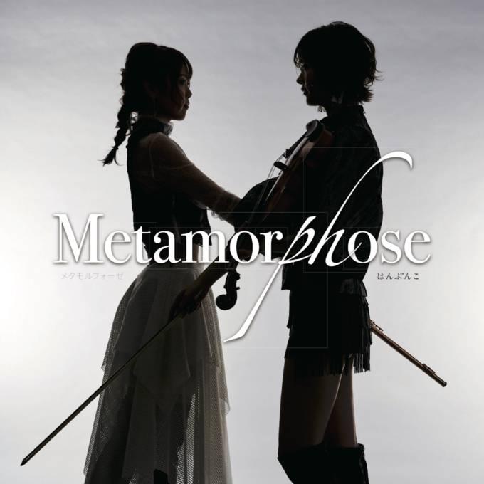 はんぶんこ、デビューシングル「Metamorphose」MVを解禁