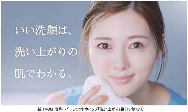 資生堂「SENKA」新ミューズ・白石麻衣出演の新TVCMが放送開始サムネイル画像!
