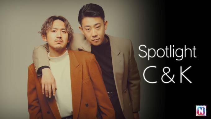デビュー13年目のC&K、Mステ公式YouTube企画「Spotlight」に抜擢でストリーミング1億回超のラブバラード「みかんハート」を公開