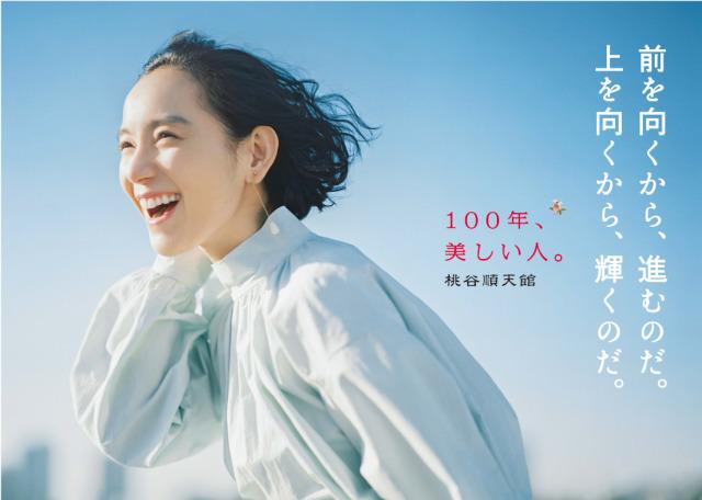 桃谷順天館 コーポレートメッセージ「100年、美しい人。」ビジュアルキャラクターに篠原ともえを起用サムネイル画像