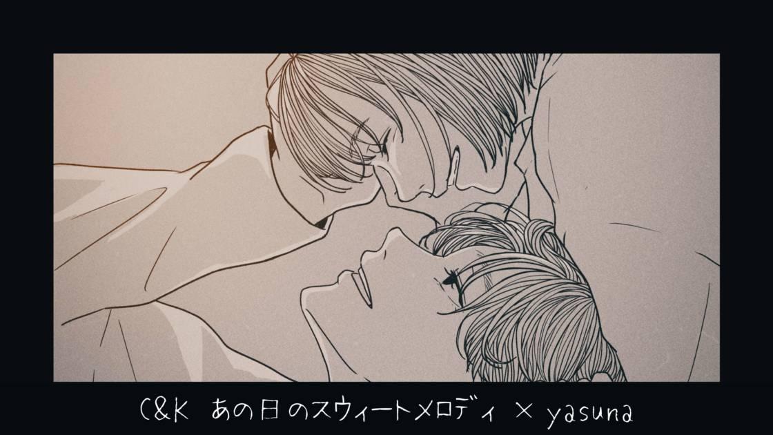 C&K新曲「あの日のスウィートメロディ」、MUSIC VIDEO第3弾・SNSで注目のイラストレーターyasunaとのコラボレーション映像公開サムネイル画像!