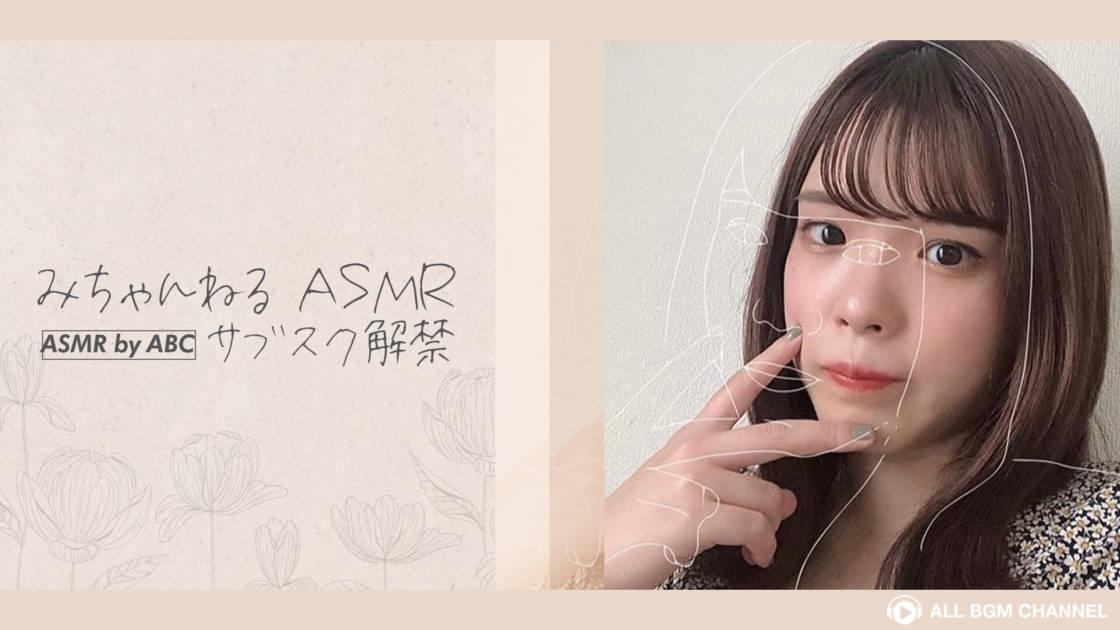 「みちゃんねるASMR」×️「ASMR by ABC」初コラボ&サブスク解禁サムネイル画像