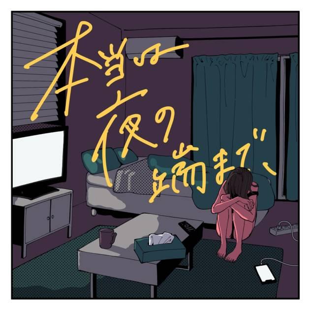 """MAISONdes、第3弾楽曲は前作に続き""""くじら""""と謎の歌い手""""おおお""""をfeat.サムネイル画像"""