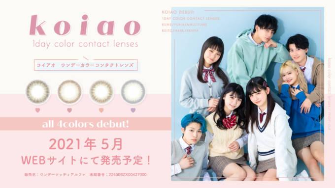 話題のソーシャルドラマ「恋は⻘春より⻘し。」から生まれたティーンのファーストカラコン「koiao」レンズデザイン解禁
