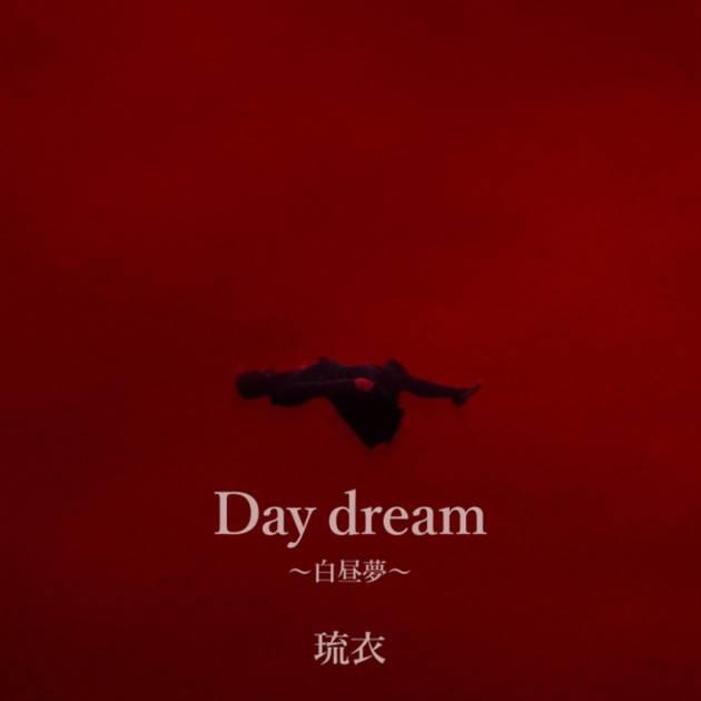琉衣、映画『砕け散るところを見せてあげる』主題歌「Day dream ~白昼夢~」配信限定リリースサムネイル画像